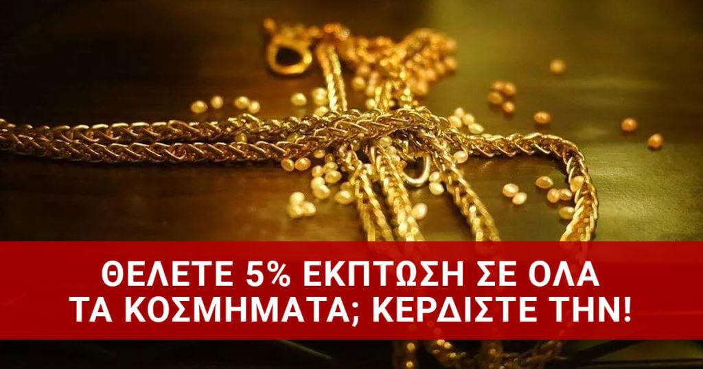 1bd94cc8b8c Κερδίστε 5% Έκπτωση από την 1η αγορά!!! - KosmimaDoro.gr