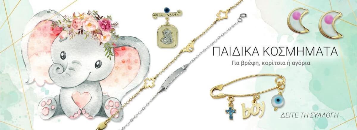 Παιδικά Κοσμήματα για αγόρι - κορίτσι χρυσά Θεσσαλονίκη