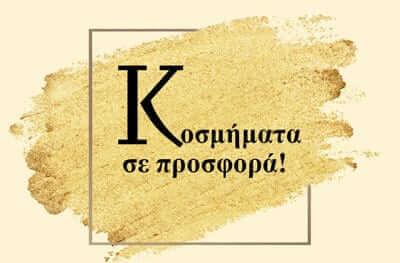 Θεσσαλονίκη Κοσμήματα σε Προσφορά