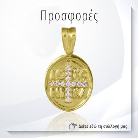 Κοσμήματα σε προσφορά