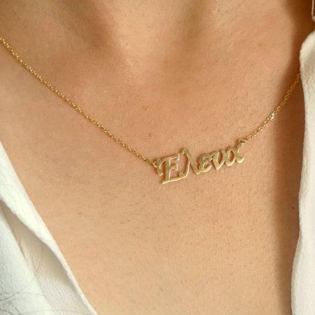 Χρυσό Κρεμαστό Με Όνομα Έλενα 14Κ