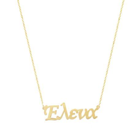 Χρυσό Κρεμαστό Κόσμημα Με Όνομα Έλενα 14Κ